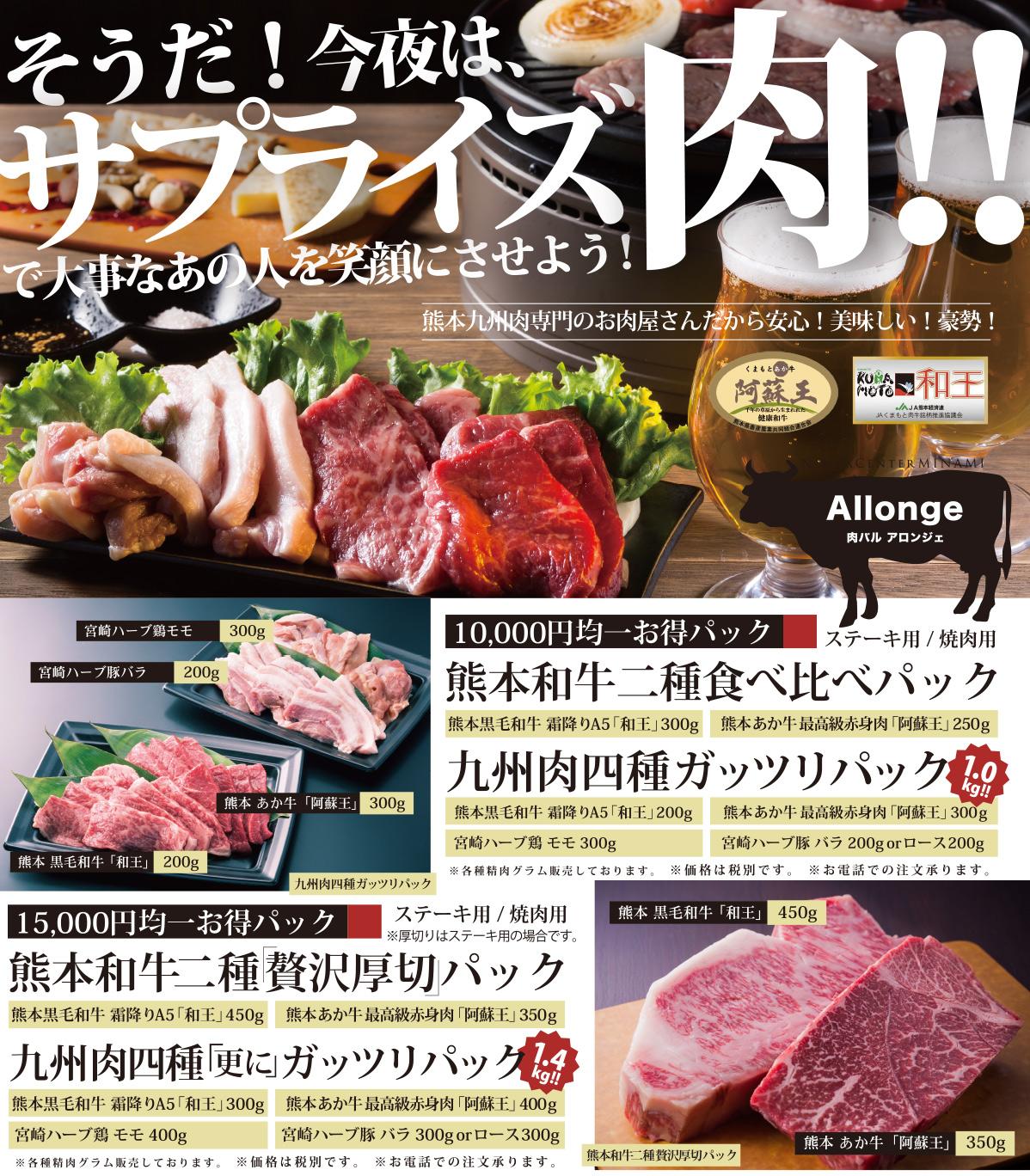 肉 バル アロンジェ